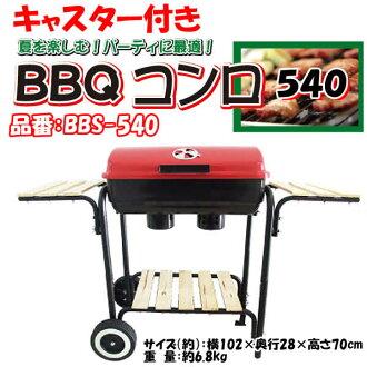 腳輪燒烤 540 (BBS-540)