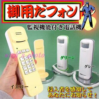 サニックス 감시 기능을 갖춘 전화기 단골 이에요 폰 (TSW-888)