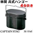 【在庫処分】CAPTAIN STAG 林間 兵式ハンゴー(4合炊き)M-5545