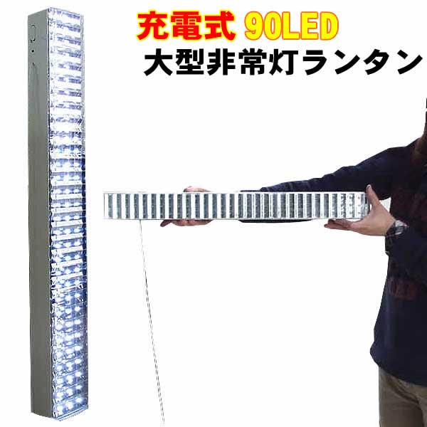 【訳あり・ジャンク】充電式90LED大型非常灯ランタン(AC充電式・長さ58.5cm)