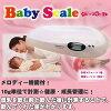 디지털 유아용 저울/체 중계 (TH996)