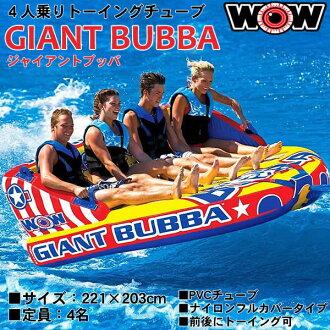 トーイングチューブ 4 인승 WOW GIANT BUBBA (ジャイアントブッバ)