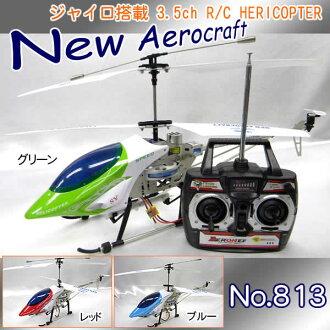 陀螺驅動 3.5 ch 直升機新 Aerocraft(No.813)
