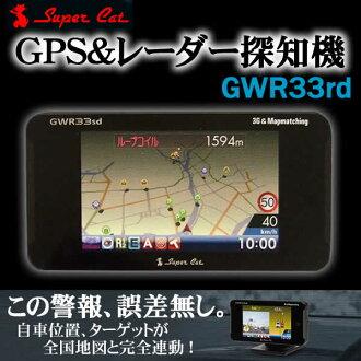 YUPITERU GPS 與雷達探測器機器超級貓 (GWR33sd)