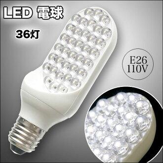 한 면 LED 전구 36등(화이트) E26 꼭지쇠