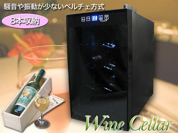 【代引き不可】8本収納ワインセラー(BCW-25C)