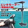 INTEX公司製造電子吉他馬達(電動向船外時機)68631
