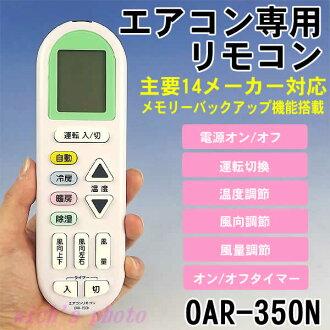 OHM 에어컨 전용 리모콘 (OAR-350N)