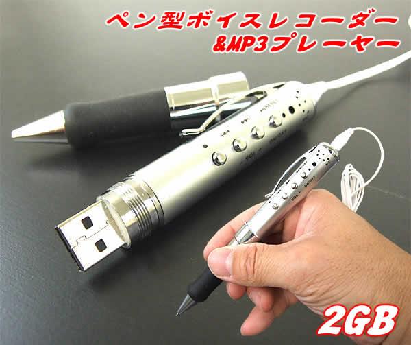 2GB内蔵ペン型ボイスレコーダー&MP3プレーヤー