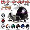 EL 風老式的頭盔 (護目鏡)