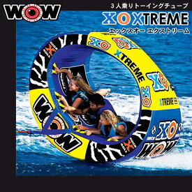 【代引き不可】WOW 3人乗りトーイングチューブ XO EXTREME/エックスオー エクストリーム