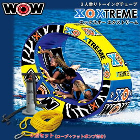 【代引き不可】WOW 3人乗りトーイングチューブ XO EXTREME/エックスオー エクストリーム 3点セット