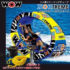 【代引き不可】WOW 3人乗りトーイングチューブ XO EXTREME/エックスオー エクストリーム 4点セット