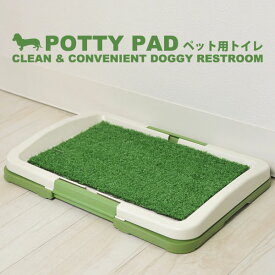 ペット用トイレ(人工芝生付き)