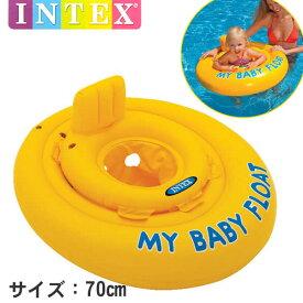 【訳あり】【送料無料】INTEX社製 マイベビーフロート(70cm) 56585