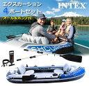 【送料無料】INTEX社製エクスカーション4ボートセット(大人4人用・最大重量400kg) 68324