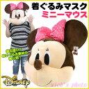 【大幅値下げ中です】着ぐるみマスク(ミニーマウス)