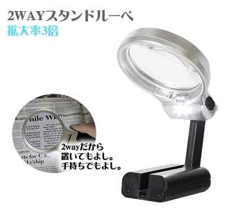 2WAY枱燈放大鏡(TH-7006)