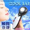 휴대용 바디 냉각기 「 COOLBAR (쿨 바) 」