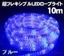 超フレキシブルLEDロープライト10m240球(ブルー)