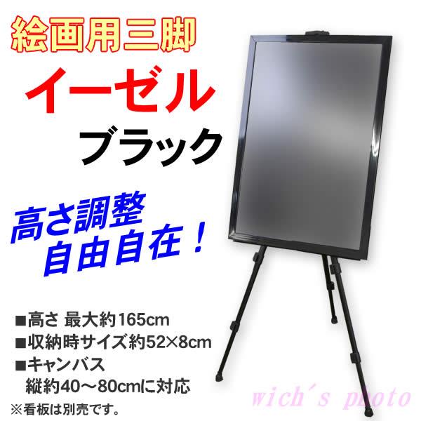超特価!絵画用三脚 イーゼル(ブラック)