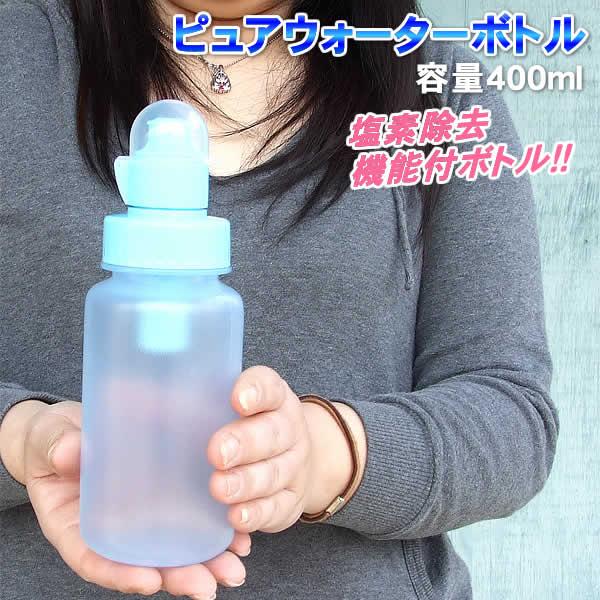 超特価!ピュアウォーターボトル(塩素除去機能付ボトル)