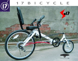 리칸벤트타이프 자전거 S17