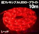超フレキシブルLEDロープライト10m240球(レッド)