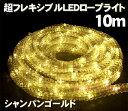 超フレキシブルLEDロープライト10m240球(シャンパンゴールド)