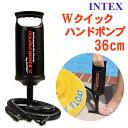 【送料無料】INTEX社製 Wクイックハンドポンプ(36cm) 68614