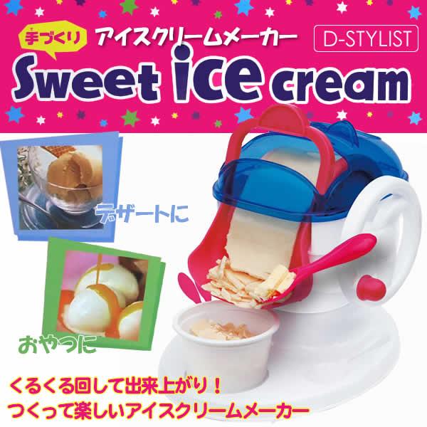 【送料無料】D-STYLIST 手づくりアイスクリームメーカー(KK-00201)