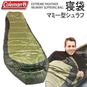 入荷しました 即納出来ます【送料無料】Colemanコールマン寝袋(マミー型シュラフ)Model2000012598 極寒仕様 冬キャンプ 車中泊 エクストリームウェザーマミースリーピングバッグ
