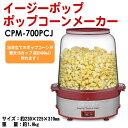 【訳あり:箱に破れがあります】Cuisinart クイジナート イージーポップ ポップコーンメーカー(CPM-700PCJ)
