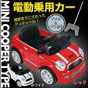 【送料無料・代引き不可】電動乗用ラジコンカー ミニクーパータイプ(CR1405)