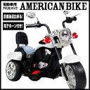 【送料無料・代引き不可】電動乗用アメリカンバイク(TR1501)