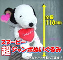 【送料無料】スヌーピー超ジャンボぬいぐるみ全長110cm