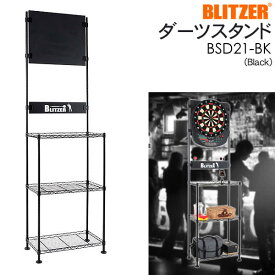 【送料無料・代引き不可】BLITZER ダーツスタンド(BSD21-BK/ブラック)