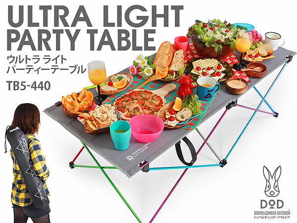 【送料無料・代引き不可】DOD ウルトラライトパーティーテーブル(TB5-440)