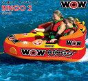 【在庫有り即納特価】【代引き不可】WOW 2人乗りトーイングチューブ BINGO2/ビンゴ2