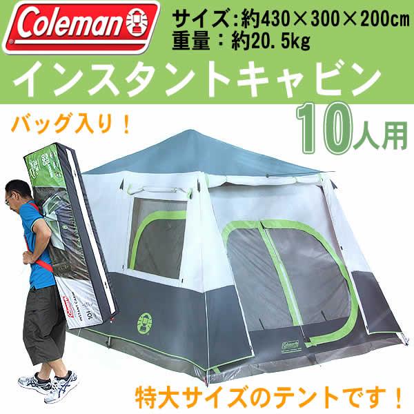 Coleman(コールマン) インスタントテント10人用(約427×305×201cm)
