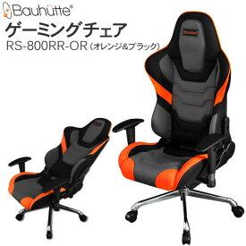 【送料無料・代引き不可】Bauhutte ゲーミングチェア(RS-800RR-OR/オレンジ&ブラック)