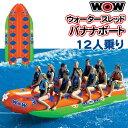 【代引き不可】WOW クローズド バウ ウォータースレッド12人乗り(485×212cm)