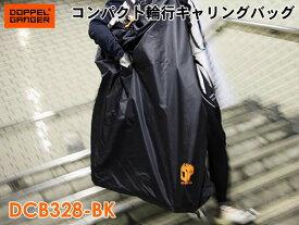【送料無料・代引き不可】DOPPELGANGER コンパクト輪行キャリングバッグ DCB328-BK