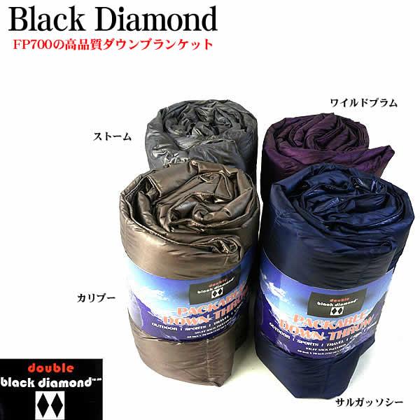 Black Diamond(ブラックダイヤモンド) フィルパワー700の高品質ダウンブランケット