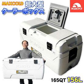 【送料無料】IGLOO MAXCOLD 超大型クーラーボックス 165QT 156L