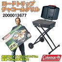 【処分特価】Coleman ロードトリップチャコールグリル 2000013677