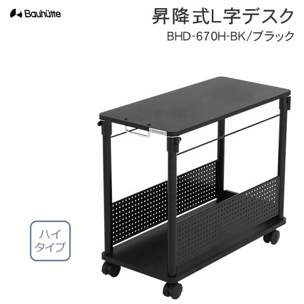 【送料無料・代引き不可】Bauhutte 昇降式L字デスク BHD-670H-BK/ブラック