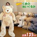 【送料無料】全長135cmの超大型くまのぬいぐるみ(PLUSH TEDDY BEAR 53inch)