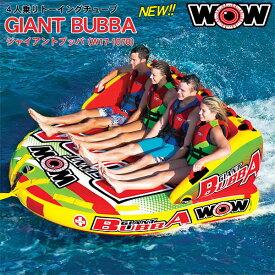 【代引き不可】WOW 4人乗りトーイングチューブ NEW GIANT BUBBA/ジャイアントブッバ(W17-1070)