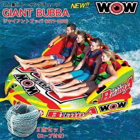 【代引き不可】WOW 4人乗りトーイングチューブ NEW GIANT BUBBA/ジャイアントブッバ(W17-1070-2A) 2点セット
